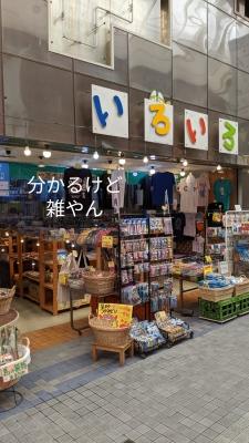 KONOSUKE(コウノスケ) 店名雑w