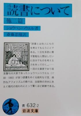 HAYAO(ハヤオ) 読書について(ショーペンハウアー)