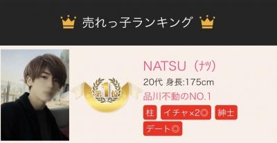 NATSU(ナツ) 5月ありがとうございました♪