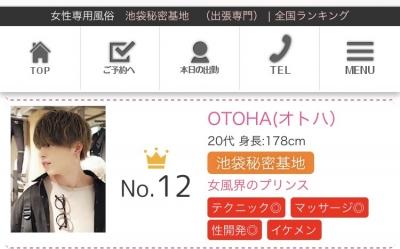OTOHA(オトハ) 全国ランキング15ヶ月連続