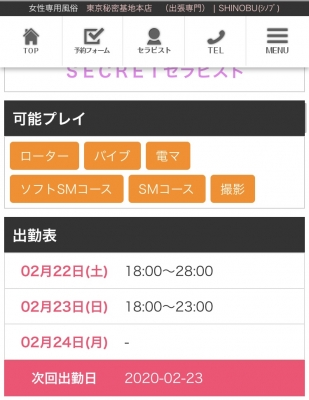 SHINOBU(シノブ) 来週のスケジュール