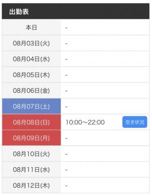 SHINSAKU(シンサク) 早く出勤したい!