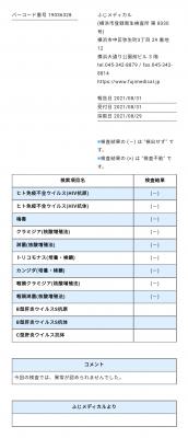 ATSUYA(アツヤ) 8月のお礼