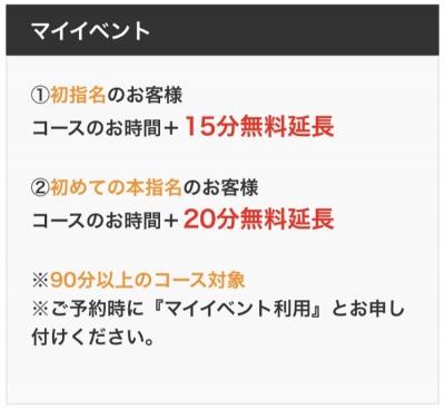 TAKERU(タケル) マイイベント