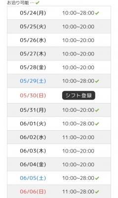 TAKERU(タケル) 直近シフト