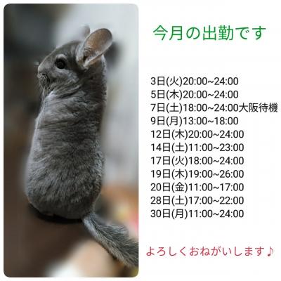 ATSUYA(アツヤ) 3月になりました