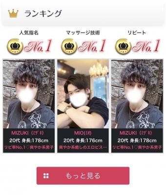 MIZUKI(ミヅキ) ☆7月度人気指名ランキングNo.1☆
