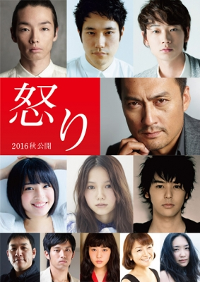 MIGIWA(ミギワ) オススメ映画 怒り