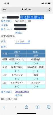 RYUJI(リュウジ) 2月の性病検査
