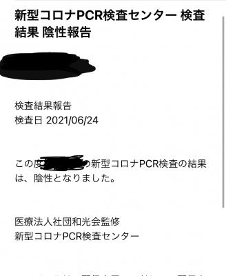 KAKERU (カケル) PCR検査 陰性