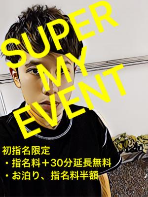 ATARU(アタル) Super my event
