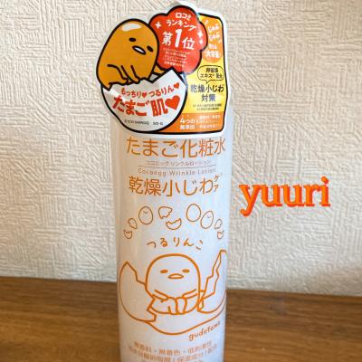 YUURI(ユーリ) たまご肌ゆーり
