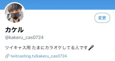 KAKERU (カケル) ツイキャス『定期』