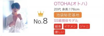 OTOHA(オトハ) 全国ランキングが発表されました