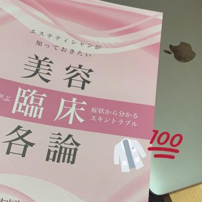 DAIKI(ダイキ) フェイシャル美容の勉強頑張ってます!!!
