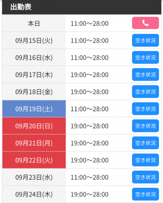 KONOSUKE(コウノスケ) 24日迄のシフト
