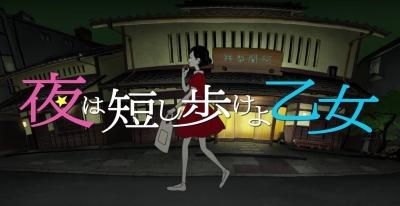 MIGIWA(ミギワ) 夜は短し歩けよ乙女