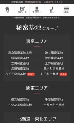 HAKUYA(ハクヤ) 八王子秘密基地&町田秘密基地(準備中)
