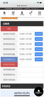 RYUJI(リュウジ) 2月前半【仮】