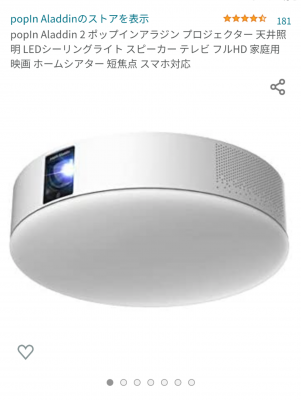 KONOSUKE(コウノスケ) ポップアップアラジン2