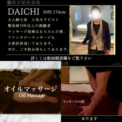 DAICHI(ダイチ) ご報告^ ^