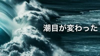 KAZU(カズ) 潮目
