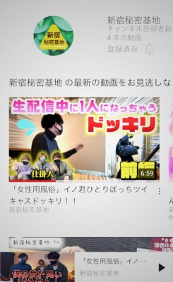 INO(イノ) 新宿秘密基地初ドッキリ企画!