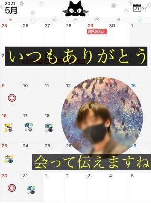 DAICHI(ダイチ) 5月×D×スケジュール