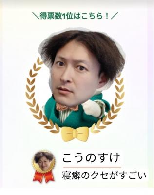 KONOSUKE(コウノスケ) ありがとうございます