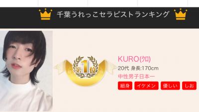 KURO(クロ) 千葉秘密基地、「第1位」となりました。くろです!!