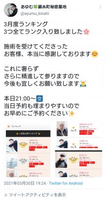 AYUMU(アユム) 感謝