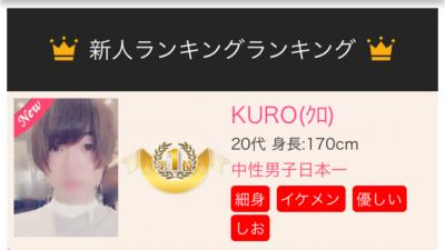 KURO(クロ) いつもありがとうございます(;ω;)