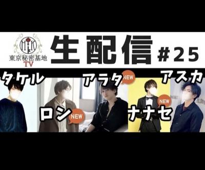 TAKERU(タケル) 生タケ3