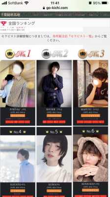 KURO(クロ) くろ、「全国5位!!!」 2度目のブチ上げ(*´ー`*)♡!