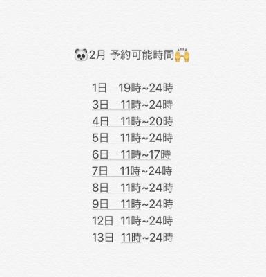 SHIN(シン) 2月予約可能時間