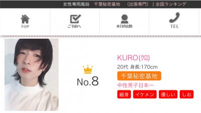 KURO(クロ) 全国8位!!千葉秘密基地1位!