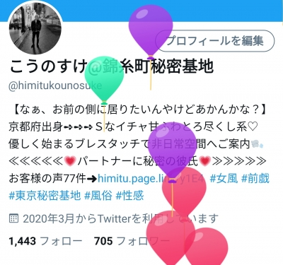 KONOSUKE(コウノスケ) 誕生日を迎えました♡