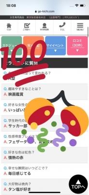 RYUJI(リュウジ) 口コミ30件突破〜!!!