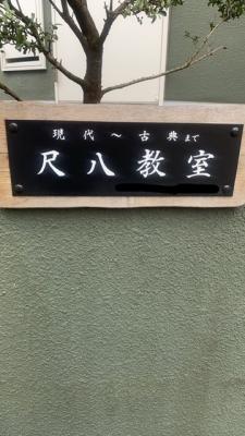 MASARU(マサル) 習い事