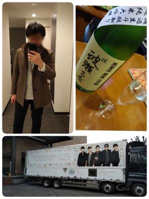 ATSUYA(アツヤ) 栃木旅行