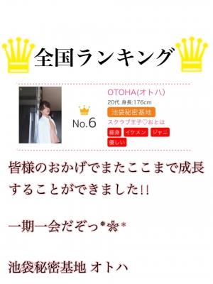OTOHA(オトハ) 全国ランキング発表されました♡