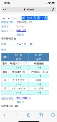 RYUJI(リュウジ) 月1回性病検査報告
