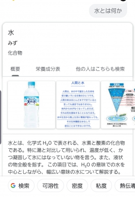 NARUMI(ナルミ) OKGoogle 「水とは何か」