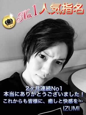 IZUMI(イズミ) 6月度★人気指名NO.1★
