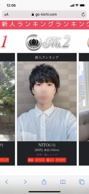 NITO(ニト) 新人ランキング2位!!!