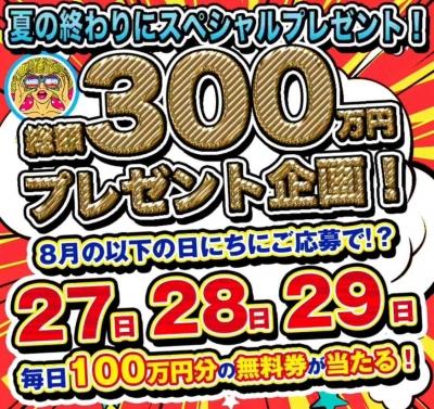 RUKAWA(ルカワ) イベントチェック忘れずに!