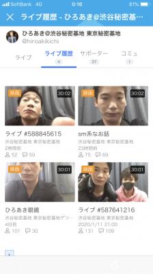 HIROAKI(ヒロアキ) ツイキャス録画