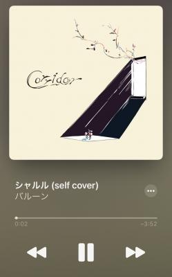 KOSAME(コサメ) 好きな曲②