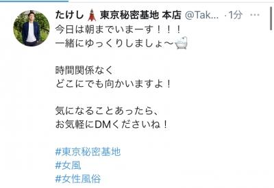 TAKESHI(タケシ) 朝まで〜