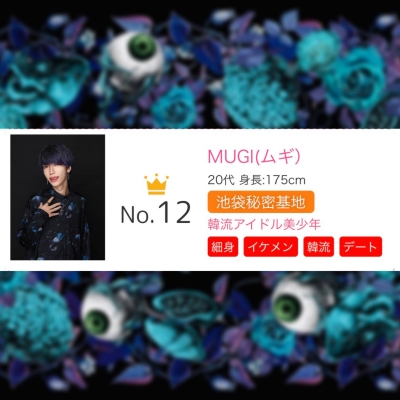 MUGI(ムギ) 全国ランキングNo.12